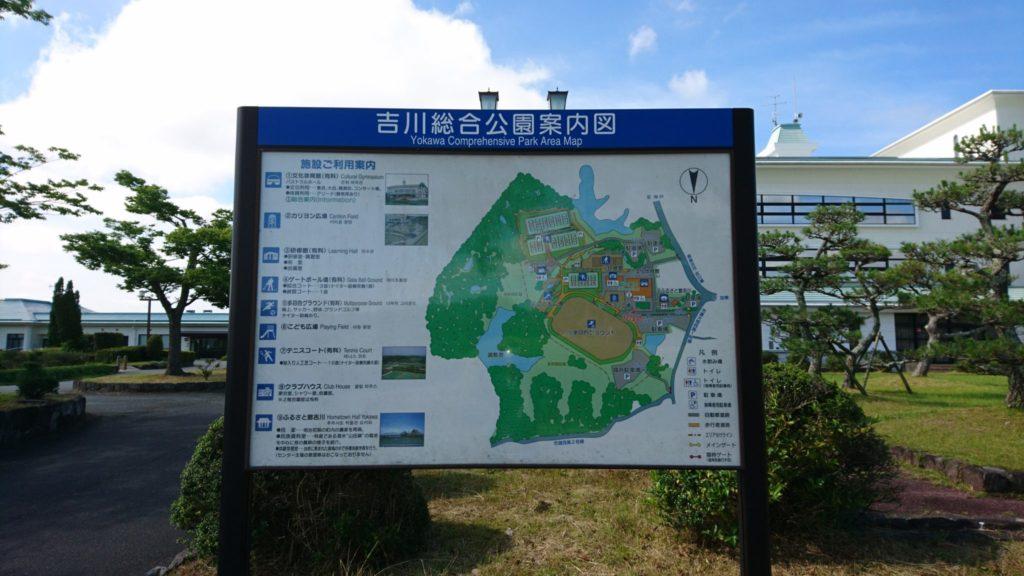 yokawa general park